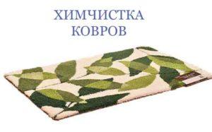 himchistka-kovrov