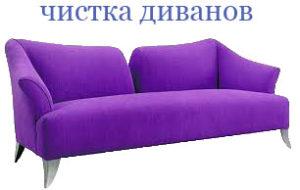 chistka-divanov