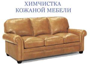 himchistka-kozhanoj-mebeli