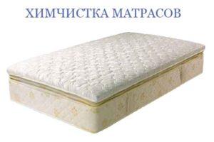 himchistka-matrasov